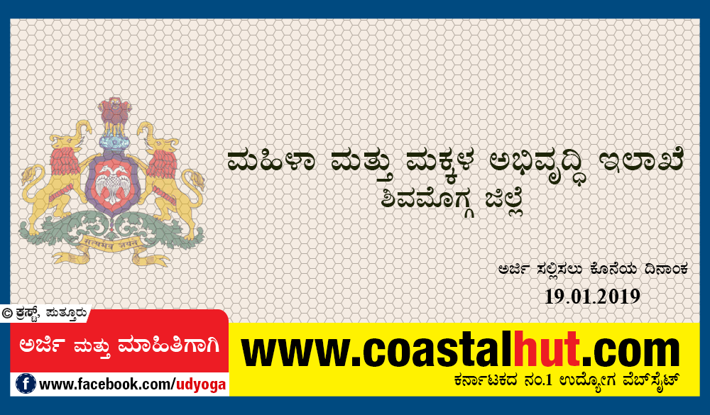 Shivamogga-Anganwadi-recruitment