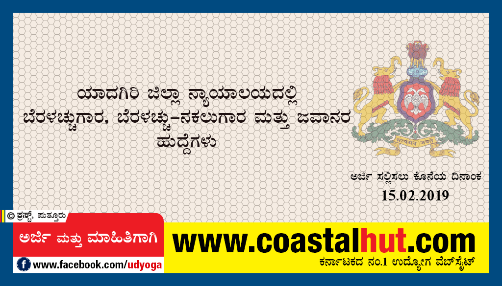 Yadgir-recruitment