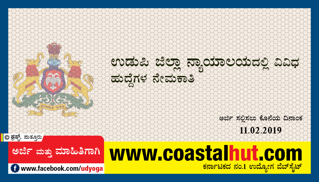 udupi-recruitment