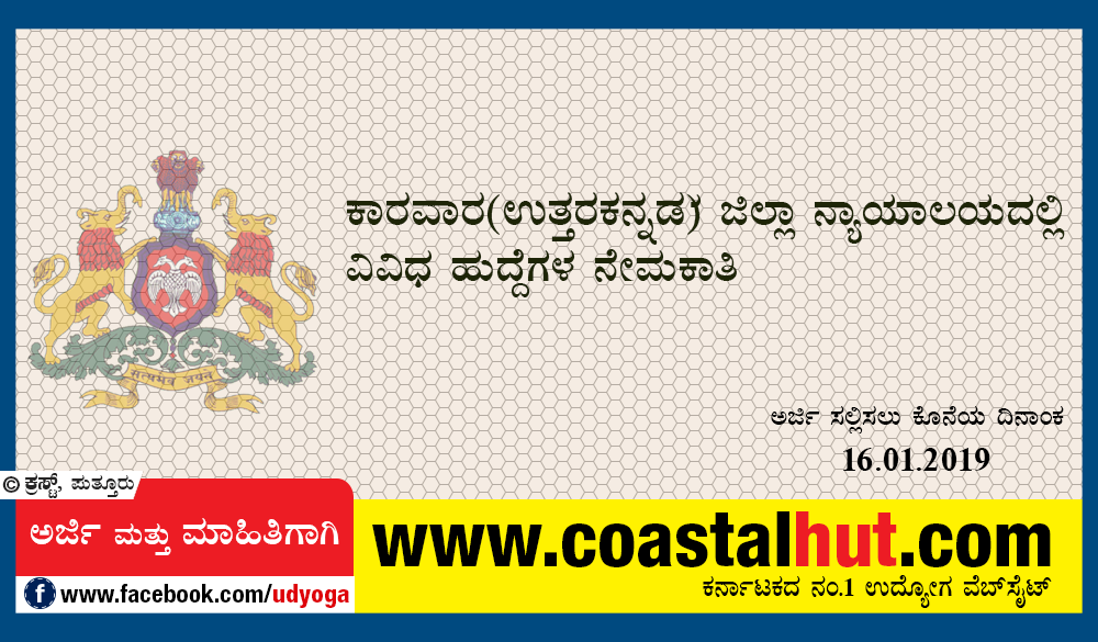 uttara-kannada-recruitment