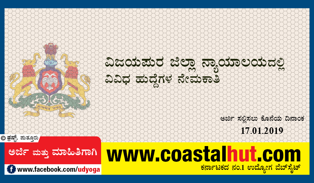 vijayapura-court-recruitment