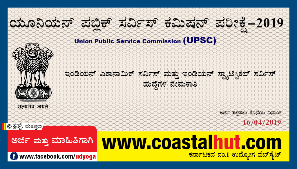 UPSC-IES&ISS-2019