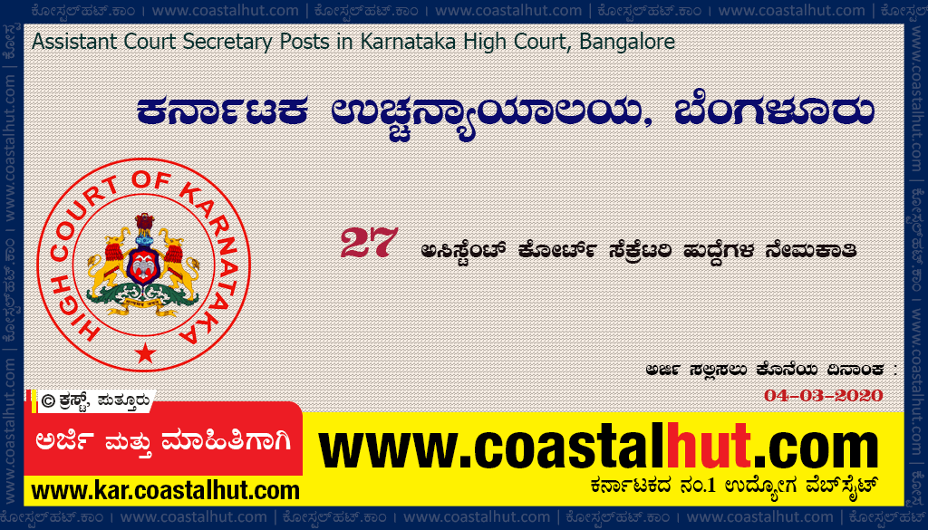 ACS-HighCourt