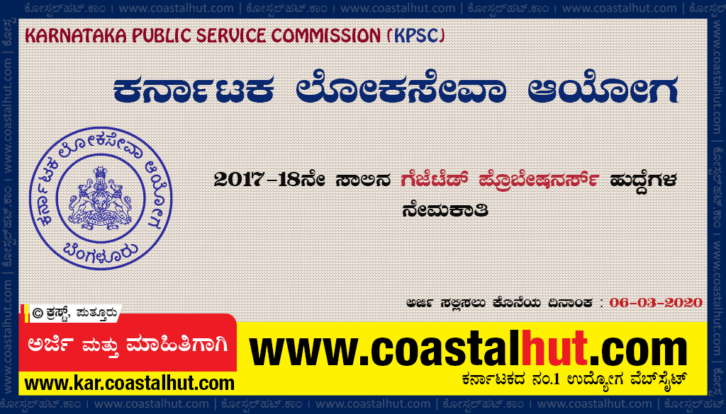 KPSC-Gezetted Probationers